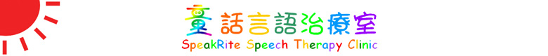 童話言語治療室 SpeakRite Speech Therapy Clinic